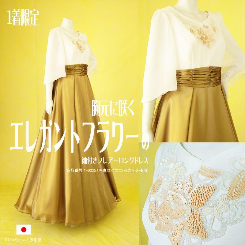 画像1: 1着限定 / 胸元に咲くエレガントフラワーの袖付きフレアーロングドレス (1)