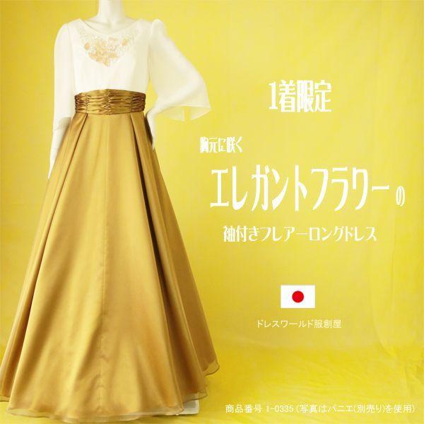 1着限定 / 胸元に咲くエレガントフラワーの袖付きフレアーロングドレス
