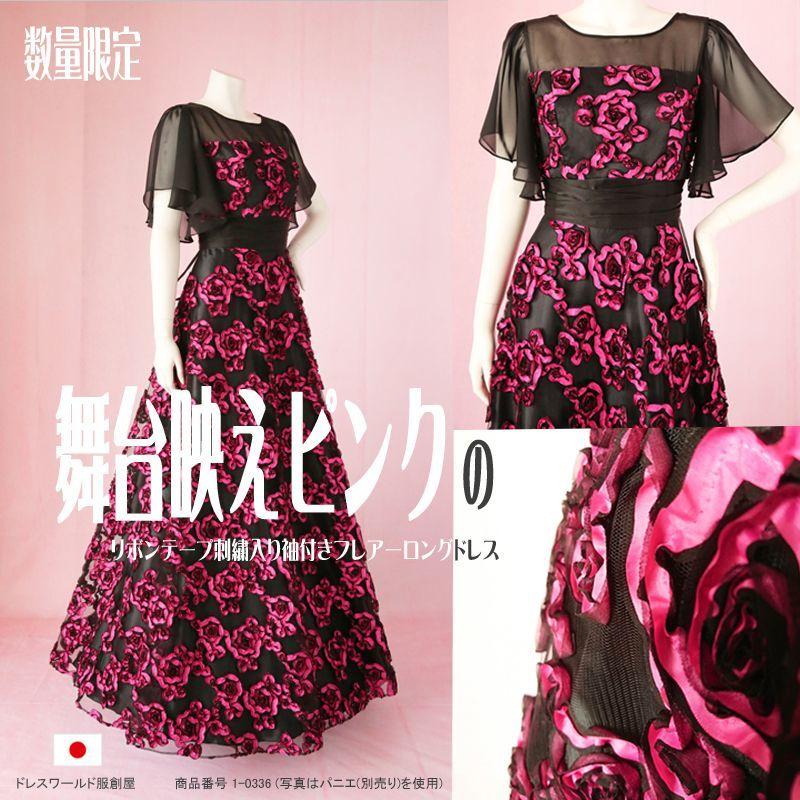 画像1: 数量限定 / 舞台映えピンクのリボンテープ刺繍入り袖付きフレアーロングドレス (1)
