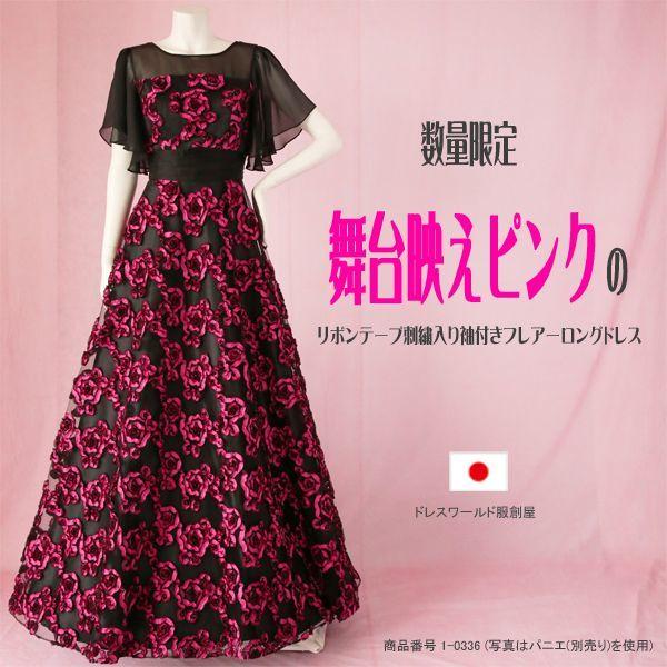 数量限定 / 舞台映えピンクのリボンテープ刺繍入り袖付きフレアーロングドレス