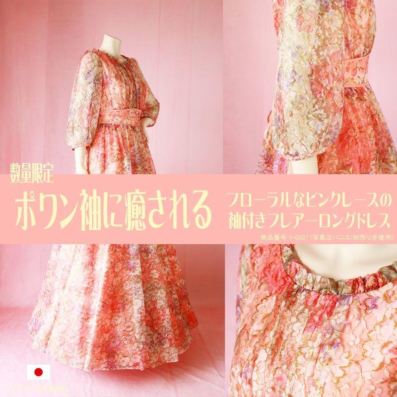 画像1: 数量限定 / ポワン袖に癒されるフローラルなピンクレースの袖付きフレアーロングドレス (1)