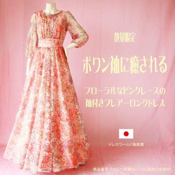 数量限定 / ポワン袖に癒されるフローラルなピンクレースの袖付きフレアーロングドレス
