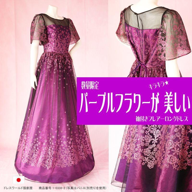 画像1: 数量限定 / 動くたびにキラキラ輝くパープルフラワーが美しい袖付きフレアーロングドレス (1)
