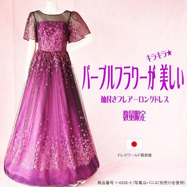 数量限定 / 動くたびにキラキラ輝くパープルフラワーが美しい袖付きフレアーロングドレス