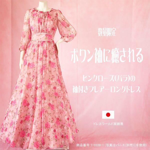 数量限定 / ポワン袖に癒されるピンクローズ(バラ)の袖付きフレアーロングドレス