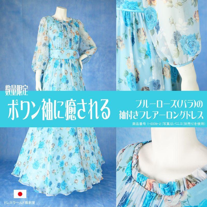 画像1: 数量限定 / ポワン袖に癒されるブルーローズ(バラ)の袖付きフレアーロングドレス (1)