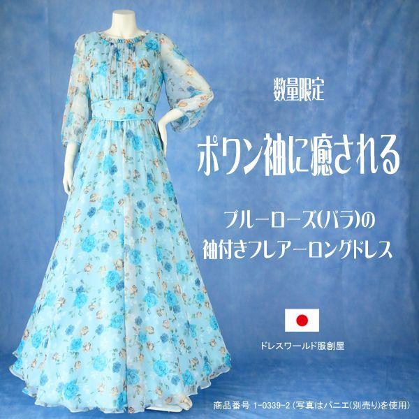 数量限定 / ポワン袖に癒されるブルーローズ(バラ)の袖付きフレアーロングドレス