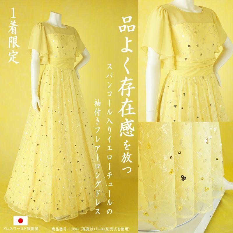 画像1: 1着限定 / 品よく存在感を放つスパンコール入りイエローチュールの袖付きフレアーロングドレス (1)