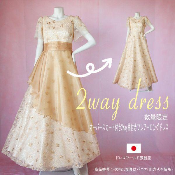 画像1: 数量限定 / オーバースカート付き2wayの袖付きフレアーロングドレス (1)