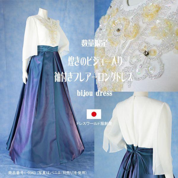 画像1: 数量限定 / 煌きのビジュー入り袖付きフレアーロングドレス (1)