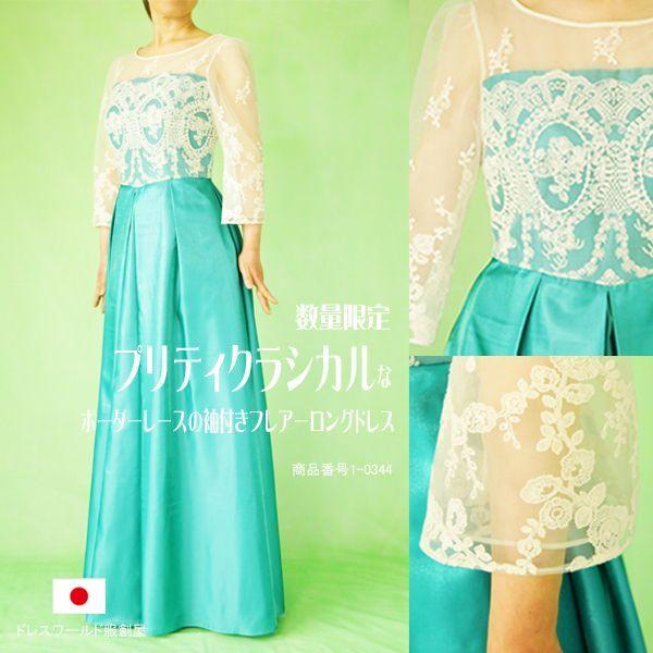 画像1: 数量限定 / プリティクラシカルなボーダーレースの袖付きフレアーロングドレス (1)