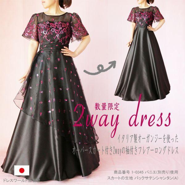 画像1: 数量限定 / イタリア製オーガンジーを使ったオーバースカート付き2wayの袖付きフレアーロングドレス (1)