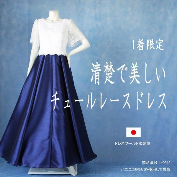 画像1: 1着限定 / 清楚で美しいチュールレースで仕立てる袖付きフレアーロングドレス (1)