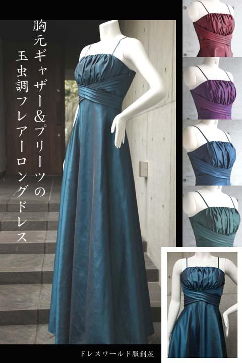 画像1: 胸元ギャザー&プリーツの玉虫調フレアーロングドレス (1)