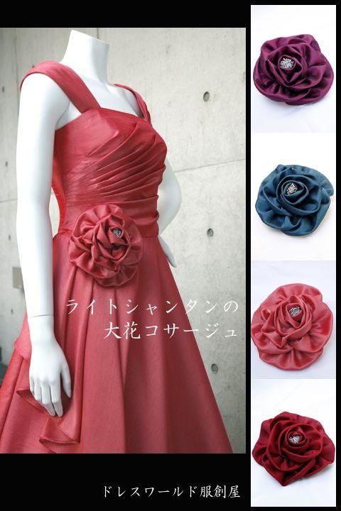 画像1: ライトシャンタンの大花コサージュ (1)
