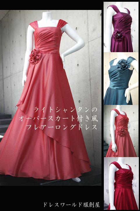 画像1: ライトシャンタンのオーバースカート付き風フレアーロングドレス (1)
