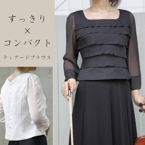 画像1: 【スッキリ×コンパクト】ティアードブラウス (1)