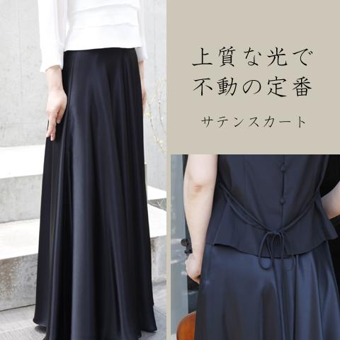 画像1: 【上質な光で不動の定番】サテンスカート (1)