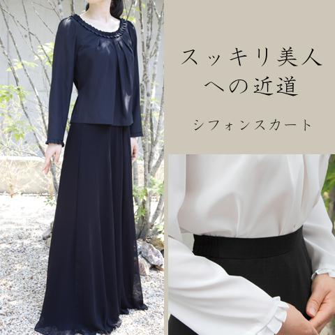 画像1: 【スッキリ美人への近道】フォーマルブラックのシフォンスカート (1)