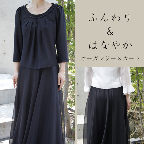 画像1: 【ふんわり&はなやか】オーガンジースカート (1)