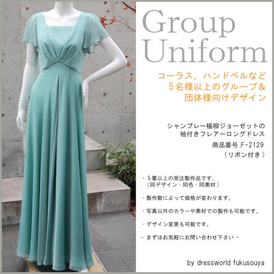 画像1: シャンブレー楊柳ジョーゼットの袖付きフレアーロングドレス(リボン付き) (1)