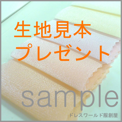 画像1: 【無料】生地見本プレゼント (1)