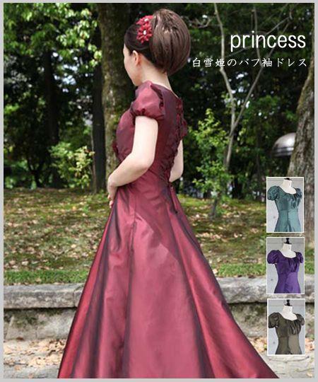 画像1: 【白雪姫×クラシカル】パフスリーブの袖付きロングフレアードレス (1)