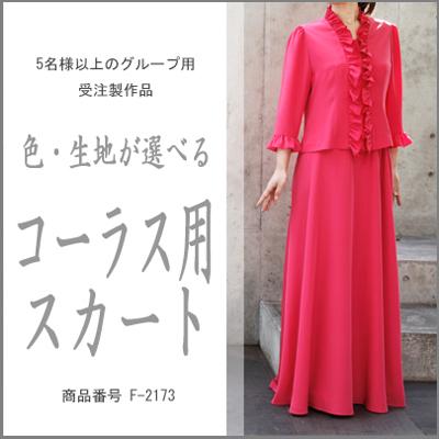 画像1: 色・生地が選べるコーラス用スカート【ロング/ピンク/デシン】 (1)