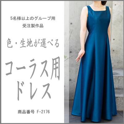 画像1: 色・生地が選べるコーラス用ドレス【ブルー/ライトシャンタン】 (1)
