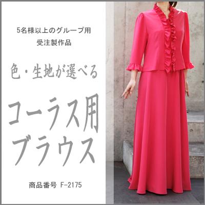 画像1: 色・生地が選べるコーラス用ブラウス【袖付き/ピンク/デシン】 (1)