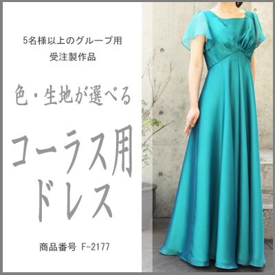 画像1: 色・生地が選べるコーラス用ドレス【袖付き/グリーン/スーパーソフトオーガンジー】 (1)