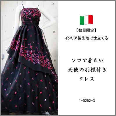 画像1: 【数量限定】イタリア製オーガンジーで仕立てるふわひら羽根とオーバースカート付き風フレアーロングドレス(ブラック) (1)