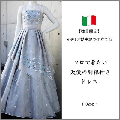 画像1: 【数量限定】イタリア製オーガンジーで仕立てるふわひら羽根とオーバースカート付き風フレアーロングドレス(オフホワイト&シルバーグレー) (1)