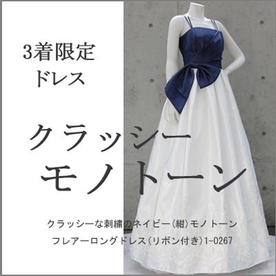 画像1: 【3着限定】クラッシーな刺繍のネイビー(紺)モノトーンフレアーロングドレス(リボン付き) (1)
