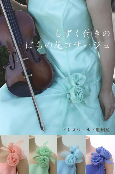 画像1: しずく付きのばらの花コサージュ (1)