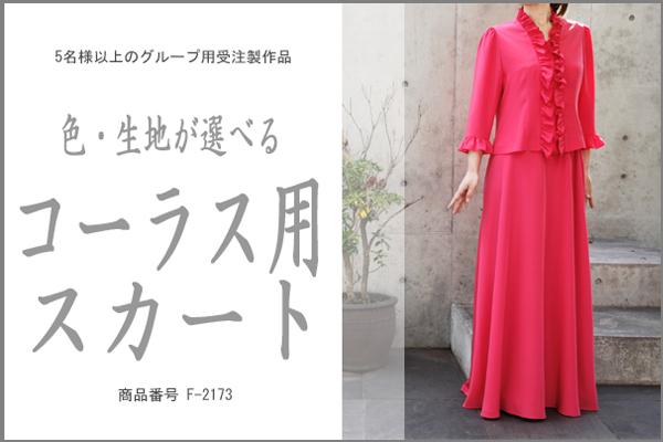 色・生地が選べるコーラス用スカート【ロング/ピンク/デシン】