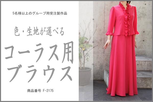 色・生地が選べるコーラス用ブラウス【袖付き/ピンク/デシン】