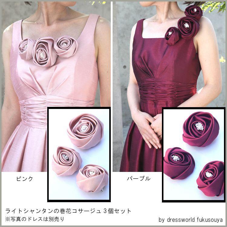 【ピンク&パープル】ライトシャンタンの巻花コサージュ3個セット