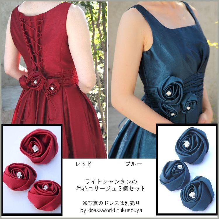 【レッド&ブルー】ライトシャンタンの巻花コサージュ3個セット